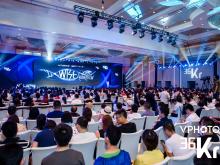 互联网进入中场 36氪2019WISE超级进化者大会聚焦新商业变革者