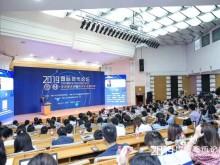 """2019国际货币论坛隆重举行 百余名专家热议""""高质量发展与高水平金融开放"""""""
