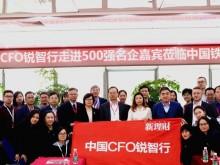 """庆祝改革开放40周年,""""中国CFO走进名企– 中国铁建""""活动在京隆重举办"""