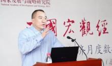 《经济新旧动能加速替换关键期的中国宏观经济》报告在京发布