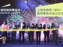 为粤港澳大湾区发展提供法律保障— 瑛明律师事务所在深圳设立分所