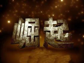 中国崛起需多久?——《强国长征路:百国调研归来看中华复兴与世界未来》书解