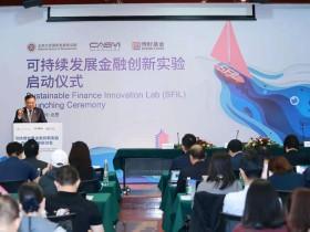 可持续发展金融创新实验项目在京正式启动