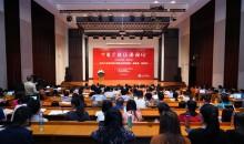 中国宏观经济论坛:当前就业稳中有变、变中有忧