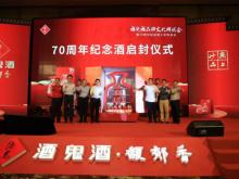 伟大时代 献礼中国——酒鬼酒品牌文化研讨会暨70周年纪念酒上市发布会闪耀星城