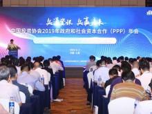 中国投资协会2019年PPP年会在沪隆重召开