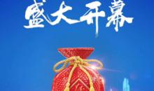 """古城焕新,文化搭桥,酒鬼酒香飘""""欧亚经济论坛"""""""