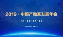 创新•发展•品牌•责任—2019中国产融家发展年会暨中国产融创新品牌盛典即将启幕