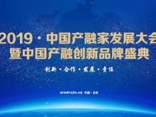 创新•合作•责任•发展—2019中国产融家发展大会暨中国产融创新品牌盛典即将启幕