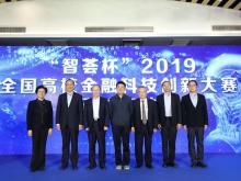"""""""智荟杯""""2019全国高校金融科技创新大赛在京启动!"""