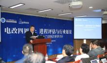 2019中国电力体制改革研讨会成功举办