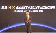 """首款面向企业能力的""""数字化中台""""浪潮iGIX发布"""