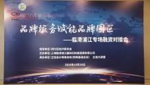 """""""品牌服务赋能品牌园区""""一临港浦江专场融资对接会隆重召开"""