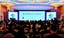 聚焦全球低碳发展——第四届国际低碳(镇江)大会高峰论坛成功举办