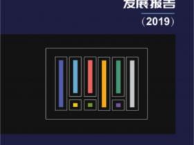 《中国条码支付发展报告》发布会在中国人民大学举办