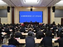 全国财政系统人才工作会议在北京召开