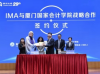 """""""新技术与中国管理会计发展高峰论坛""""在厦门举办"""