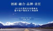2019中国经济发展峰会暨中国产融经济人物盛典将于12月隆重举行