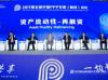 """2019第五届中国PPP发展(融资)论坛之 """"资产流动性-再融资""""分论坛成功举行"""