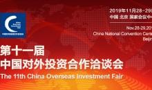 第十一届对外投资合作洽谈会即将举行