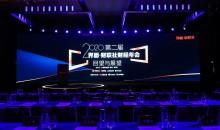 聚焦经济转型 决胜2020:【界面•财联社财经年会】在京举办