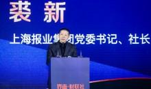 上报集团党委书记、社长裘新:媒体要维护好金融市场的信息安全