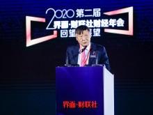 中银国际曹远征:2020年宏观市场分析及展望