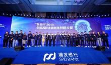 """""""智荟杯""""2019全国高校金融科技创新大赛颁奖典礼"""
