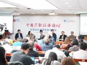 """中国宏观经济论坛:处理好宏观""""稳""""和微观""""活""""的关系"""