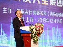 2019年上市公司及大型集团公司财务年会在上海隆重举行