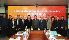 《国际理解教育在中国——现状与未来》报告发布会暨学术研讨会在京举办