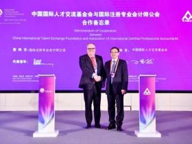国际注册专业会计师公会与中国国际人才交流基金会成功举办战略合作签约仪式