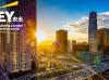 安永:2019年中国再次成为全球第一IPO市场