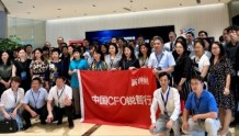 中国CFO走进IBM:体验智慧财务之旅