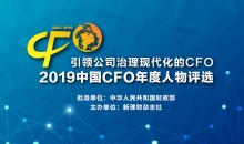 新理财 | 2019中国CFO年度人物评选