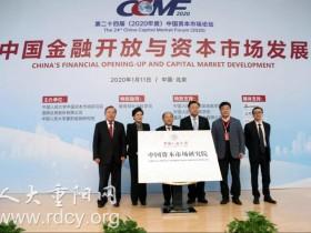 第二十四届中国资本市场论坛举办,聚焦中国金融开放与资本市场发展