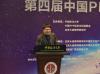 中国通广战略支持第四届中国PPP投资论坛成功举办