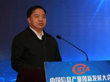 中国信息产业商会年会暨中国信息产业创新发展大会在京成功举办