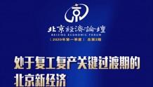 """""""北京宏观经济形势分析与预测(2020年第一季度)""""线上论坛成功举办"""
