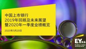 安永发布《中国上市银行2019年回顾及未来展望》报告