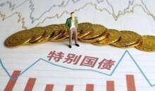 财政部将发行2020年抗疫特别国债