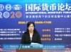 """2020国际货币论坛线上隆重举行 专家学者共话""""新发展格局下的全球金融中心建设"""""""