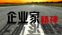 安永企业家奖2020中国评选活动正式启动