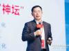 王文京:从ERP到BIP 企业呼唤商业创新平台