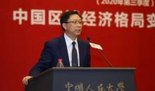 中国宏观经济分析与预测报告(2020年第三季度)发布何带走:中国区域经济格局变动与增长极重构