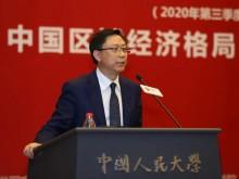 中国宏观经济分析与预测报告(2020年第三季度)发布:中国区域经济格局变动与增长极重构