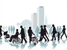 """专家研讨:""""十四五""""时期北京将进入人口深度老龄化社会"""