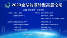 """""""2020全球能源转型高层论坛""""将在北京未来科学城举办"""