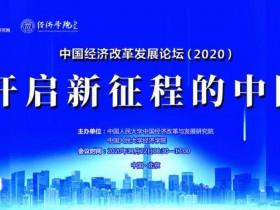 中国经济改革发展论坛(2020)成功举办