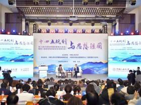 第三届中国智库国际影响力论坛在京举办